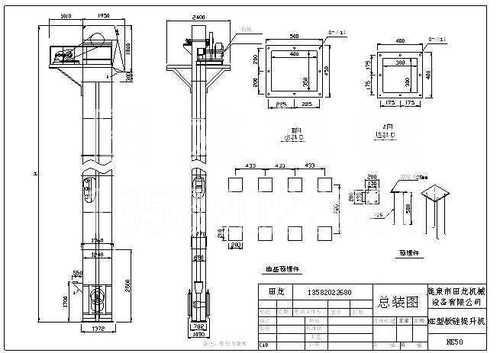 板链斗式提升机图纸